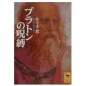 プラトンの呪縛/佐々木毅