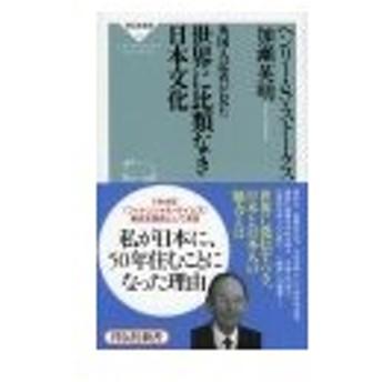 英国人記者が見た世界に比類なき日本文化/Scott‐StokesHenry