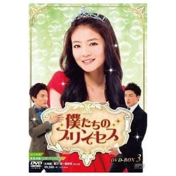 僕たちのプリンセス DVD-BOX3 [DVD]