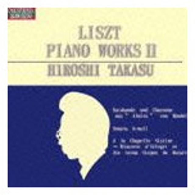 高須博(p) / リストピアノ作品集II [CD]