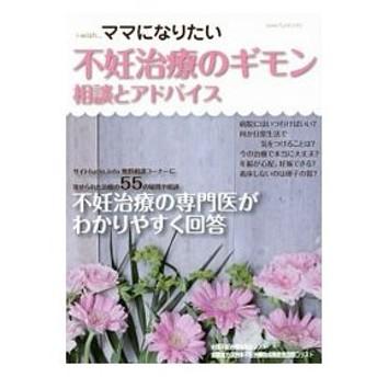 i‐wish…ママになりたい−不妊治療のギモン/シオン(東京都)