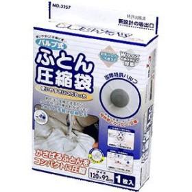 バルブ式ふとん圧縮袋 (2枚入り)