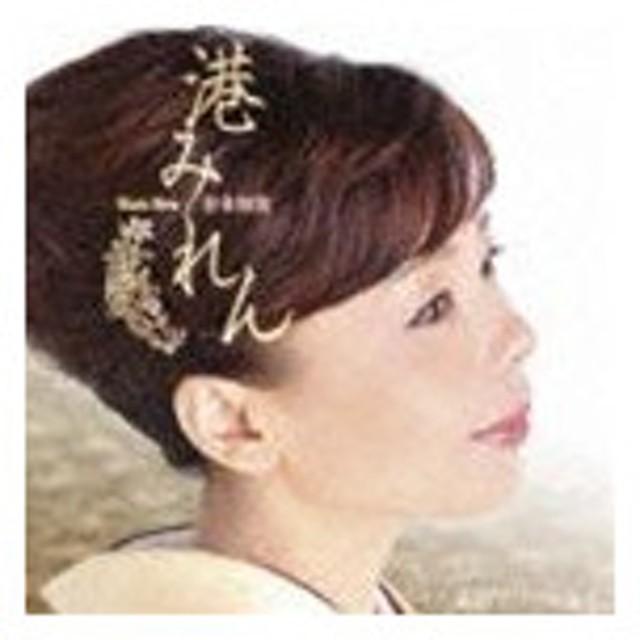 谷本知美 / 港みれん(デビュー15周年記念) [CD]
