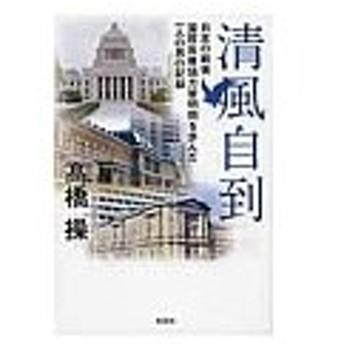 清風自到−日本の戦後国際医療協力黎明期を歩んだ一人の男の記録−/高橋操