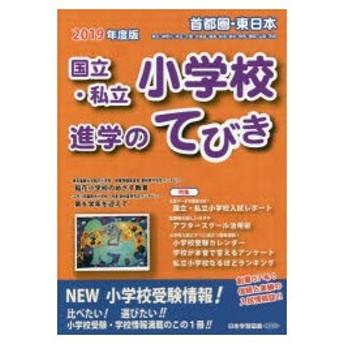 国立・私立小学校進学のてびき 2019年度版首都圏・東日本