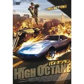 ハイ・オクタン [DVD]