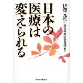 日本の医療は変えられる
