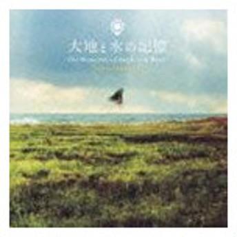 中村幸代 / 大地と水の記憶 The Memories of Earth and Water [CD]