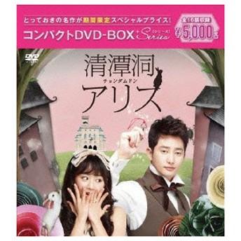 清潭洞<チョンダムドン>アリス コンパクトDVD-BOX[期間限定スペシャルプラ.. / パク・シフ/ムン・グニョン (DVD)