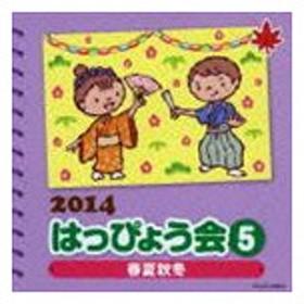 2014 はっぴょう会 5 春夏秋冬 [CD]