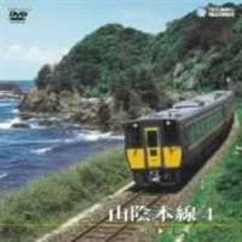 山陰本線 <運転室展望> 4 松江〜益田 [DVD]