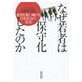 なぜ若者は保守化するのか 希望を奪い続ける日本社会の真実/山田昌弘