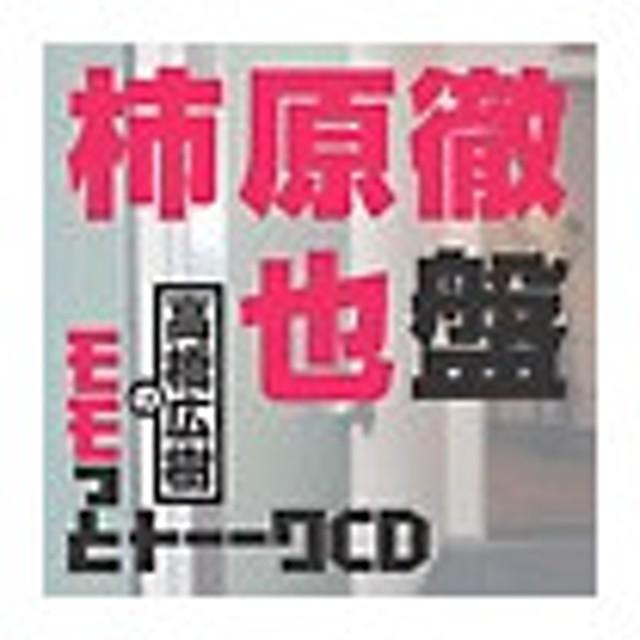 ウェブラジオ「モモっとトーーク」〜高橋広樹のモモっとトーークCD 柿原徹也盤
