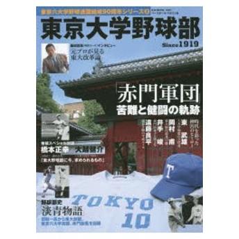 東京大学野球部 「赤門軍団」苦難と健闘の軌跡 Since 1919