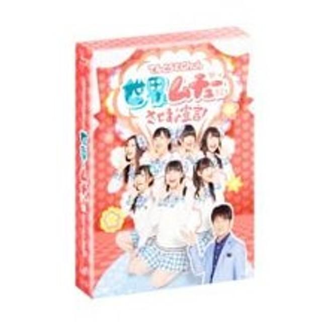 Blu-ray/てんとうむChu!の世界をムチューにさせます宣言! Blu−ray BOX
