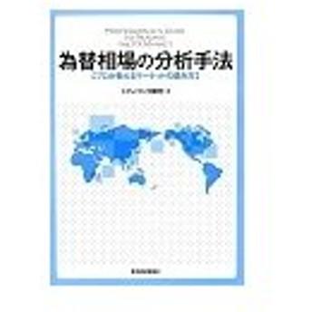 為替相場の分析手法/シティバンク銀行株式会社