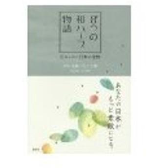 8つの和ハーブ物語/平川美鶴