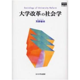 大学改革の社会学