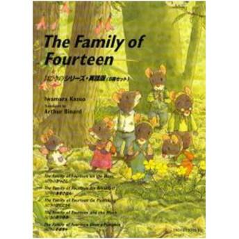 The Family of Fourteen 14ひきのシリーズ 英語版 5巻セット