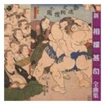 相撲甚句全曲集 [CD]