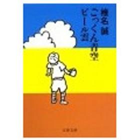 ごっくん青空ビール雲/椎名誠