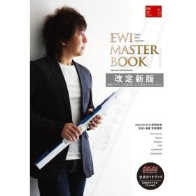 EWI MASTER BOOK 改訂新版(CD 付き) アルソ出版 EWIマスターブック