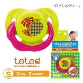 おしゃぶり テテオ おしゃぶりNeo サイズS トロピカルグリーン GR combi teteo 赤ちゃん ベビー 子供用 おやすみ オシャブリ シリーズ コンビ