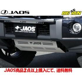 JAOS ジャオス スキッドプレートIII [06.10- V80/90系 パジェロ] B250327 JAOS製品2点以上購入で送料無料