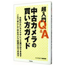 超入門Q&A中古カメラの買い方ガイド/カメラGET!編集部【編】