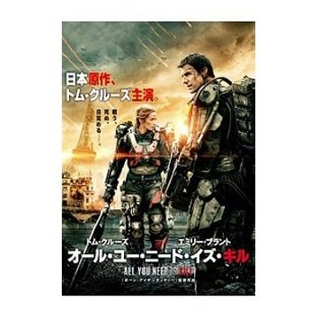 DVD/オール・ユー・ニード・イズ・キル