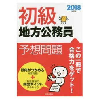 初級地方公務員予想問題 2018年度版
