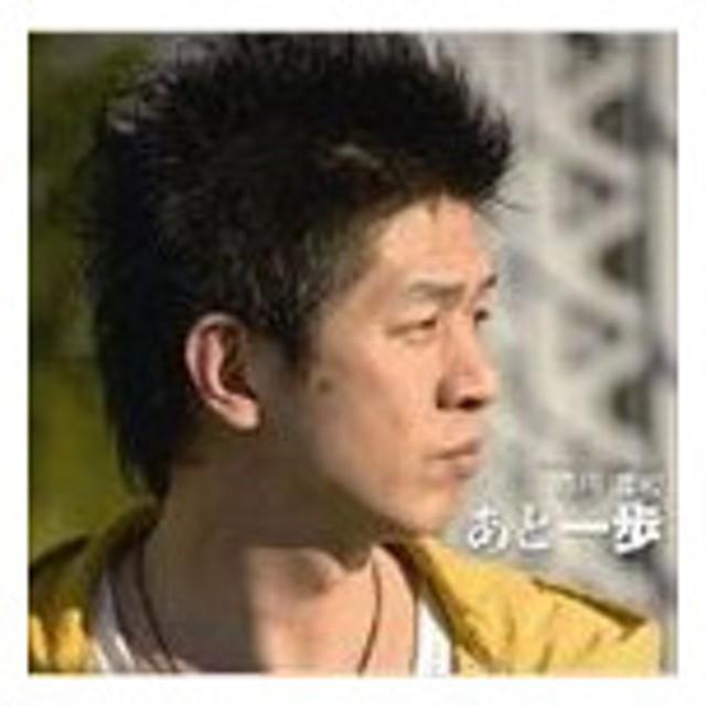 高川善和 / あと一歩 [CD]