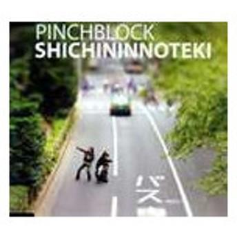 ピンチブロック / 七人の敵 [CD]
