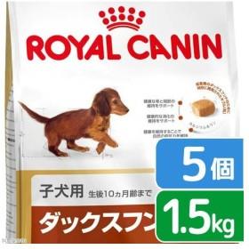 ロイヤルカナン ダックスフンド 子犬用 1.5kg×5袋 沖縄別途送料 ジップ付