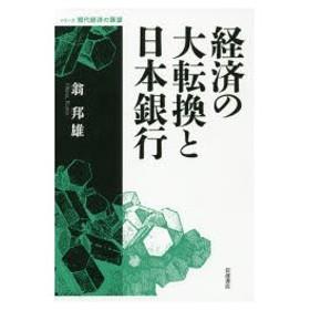 経済の大転換と日本銀行