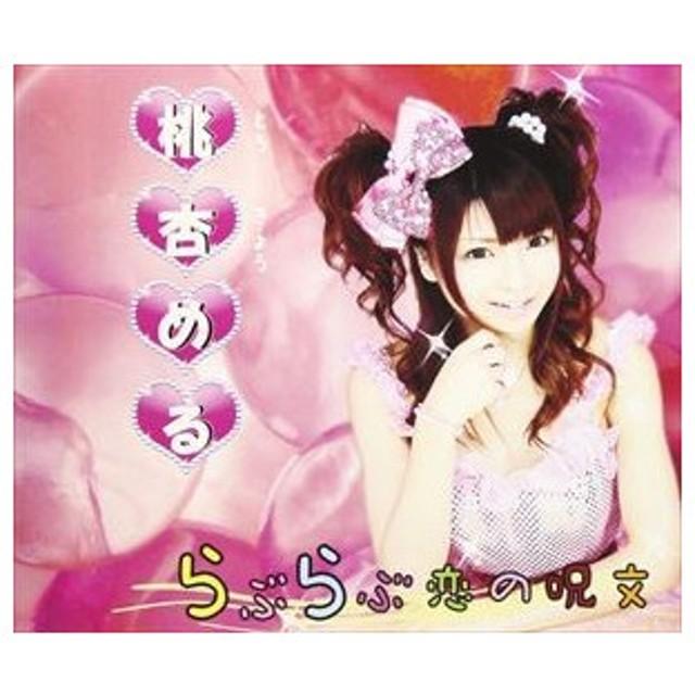 桃杏める / らぶらぶ恋の呪文 [CD]