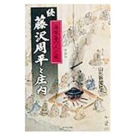 藤沢周平と庄内 続/山形新聞社