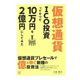 仮想通貨「ICO投資」ってやつで10万円を2億円にしてみた/三崎優太
