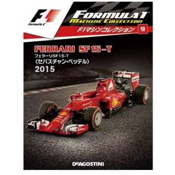 F1マシンコレクション 第9号 フェラーリFS15-T セバスチャン・ベッテル 2015[デアゴスティーニ]《在庫切れ》