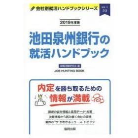 池田泉州銀行の就活ハンドブック JOB HUNTING BOOK 2019年度版