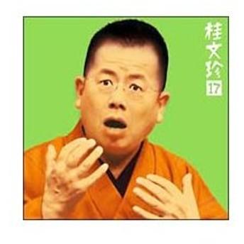 桂文珍17〜「悋気の独楽(りんきのこま)」「七度狐」