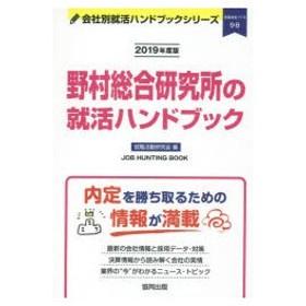 野村総合研究所の就活ハンドブック JOB HUNTING BOOK 2019年度版