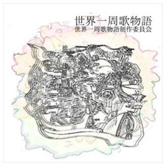 (オムニバス) 世界一周歌物語 [CD]