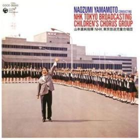 児童合唱と管弦楽のための組曲「えんそく」 /  (CD)