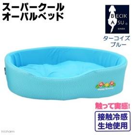 アウトレット品 アスク スーパークールオーバルベッド ターコイズブルー 訳あり 関東当日便