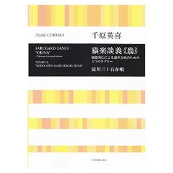 千原英喜 猿楽談義《翁》 淀川三十石舟歌/全音楽譜出版社