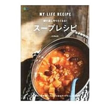 繰り返し作りたくなる!スープレシピ/大橋由香