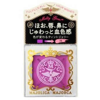 【メール便選択可】資生堂 マジョリカ マジョルカ メルティージェム 73