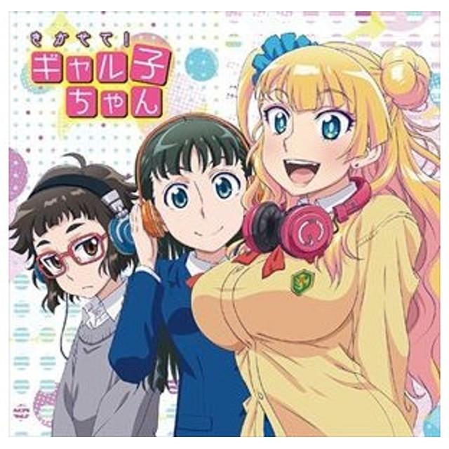 和氣あず未 / ラジオCD「きかせて! ギャル子ちゃん」 [CD]