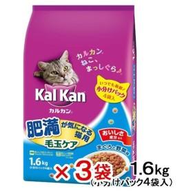 カルカン ドライ 肥満が気になる猫用 毛玉ケア まぐろと野菜味 1.6kg (小分けパック4袋入)3袋 お一人様1点限り